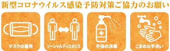 新型コロナウイルス感染予防対策ご協力のお願い