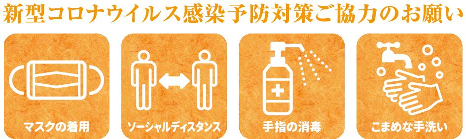 新型コロナウイルス感染予防対策ご狭路yクのお願い