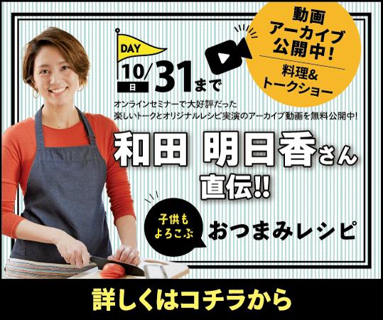 和田明日香さん直伝おつまみレシピ